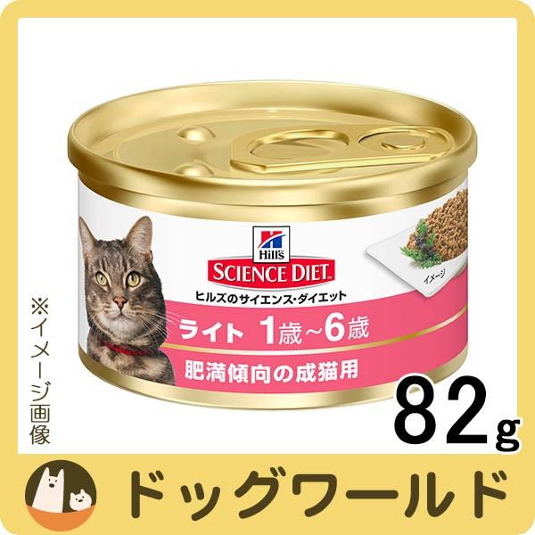 サイエンスダイエット ライト 缶詰 肥満傾向の成...