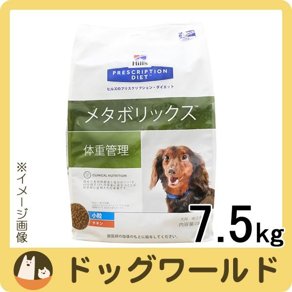 ヒルズ 犬用 メタボリックス 小粒 ドライ 7.5kg