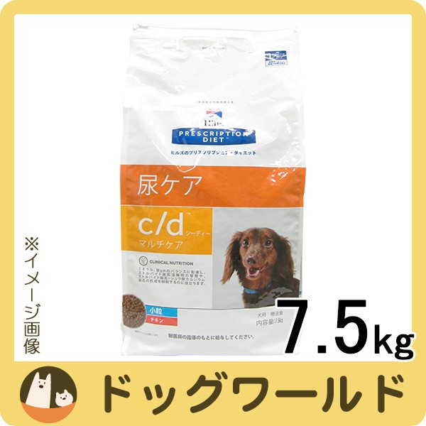 ヒルズ 犬用 c/d マルチケア 小粒 ドライ 7.5kg ...