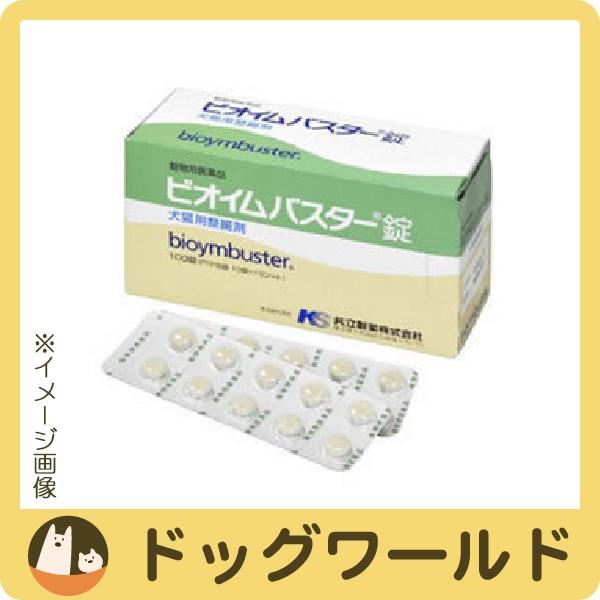 共立製薬 犬猫用整腸剤 ビオイムバスター錠 100錠...
