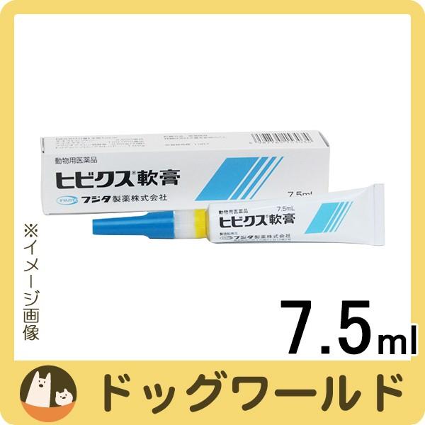 フジタ製薬 ヒビクス軟膏 犬猫用 7.5ml