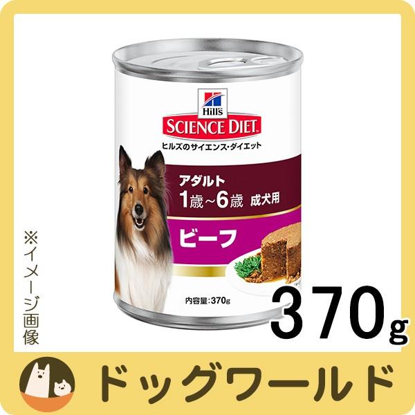 サイエンスダイエット アダルト ビーフ 成犬用 缶...