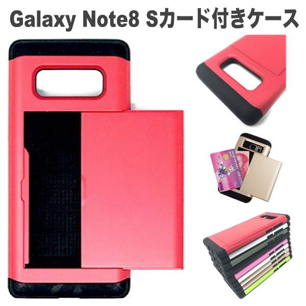 ギャラクシーノート8 Galaxy Note8 SC-01K SCV37 ...