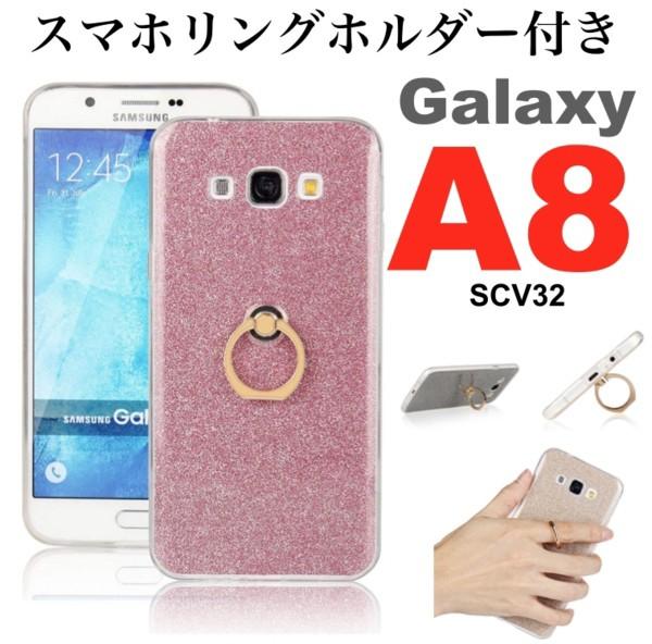 Galaxy A8 SCV32 用スマホリングホルダー付きケー...