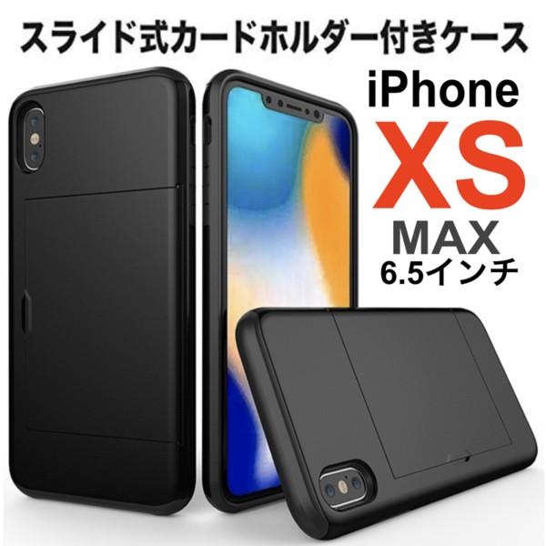 b4f52a42be iPhone xs max ケース カード収納カードケース アイフォンxs max ケース カバー スマホケース 収納 カード