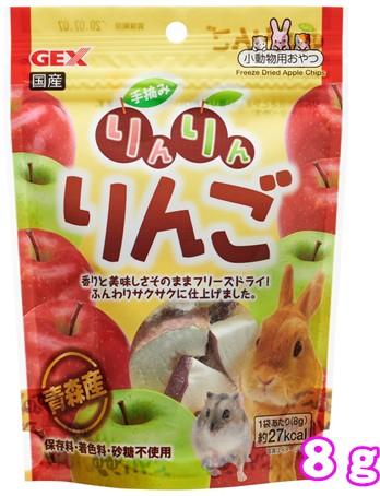 [GEX]手摘みりんりんりんご【青森県産!保存料・...