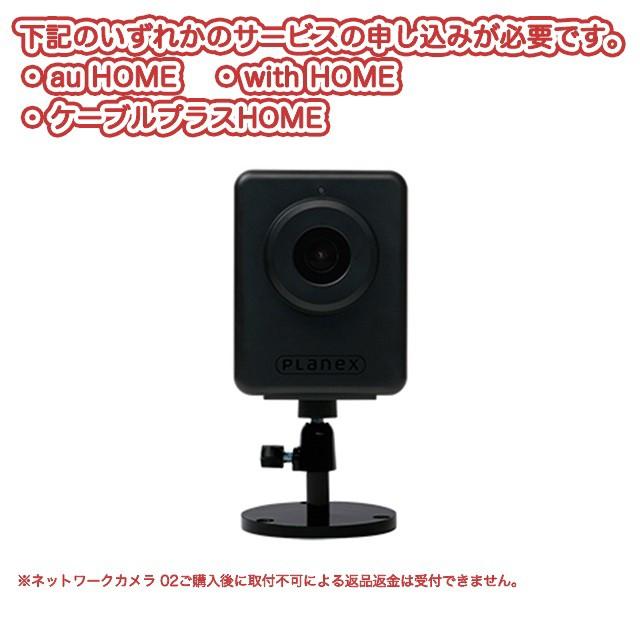 ネットワークカメラ 02