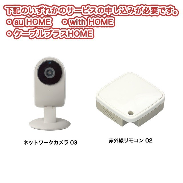 カメラ・リモコンセット(ネットワークカメラ03、...