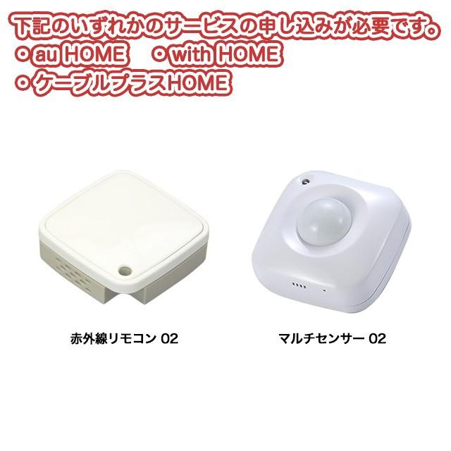 家電コントロールセット(赤外線リモコン 02、マ...