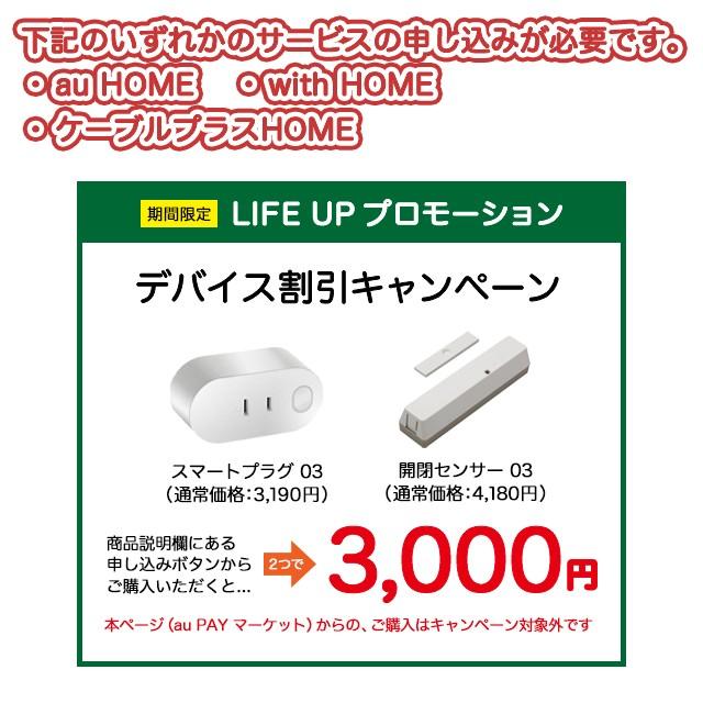 開閉センサー 03