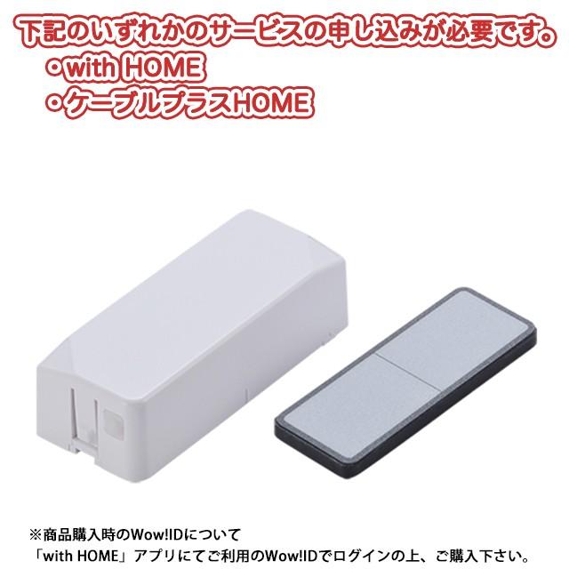 開閉センサー 01