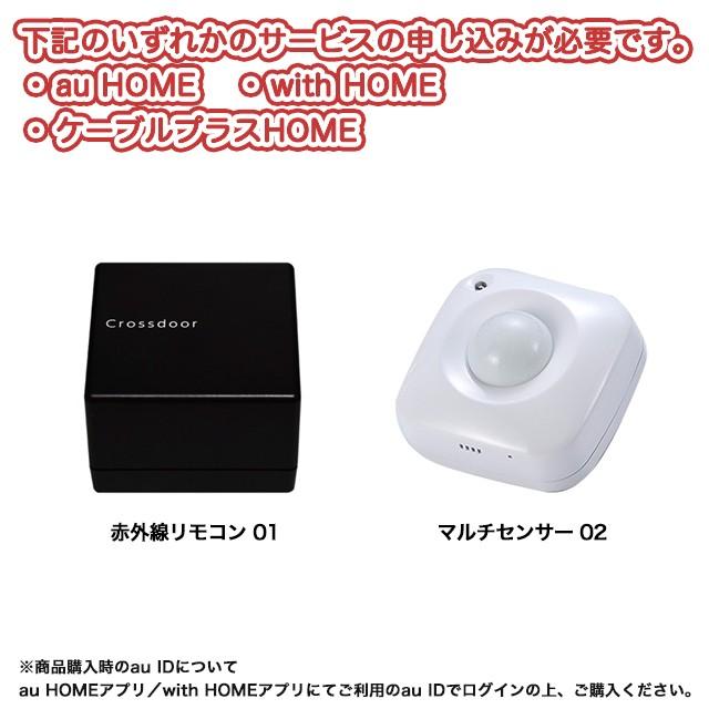 家電コントロールセット