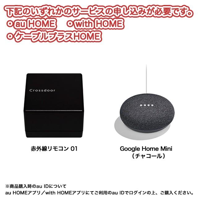 声で家電コントロールセット