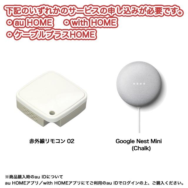 声で家電コントロールセット(赤外線リモコン 02...