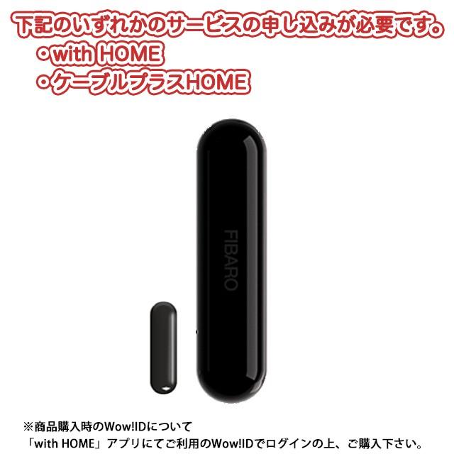 開閉センサー 02(ブラック)