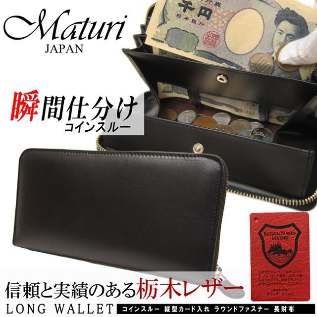 Maturi マトゥーリ 栃木レザー 牛革 コインスルー...