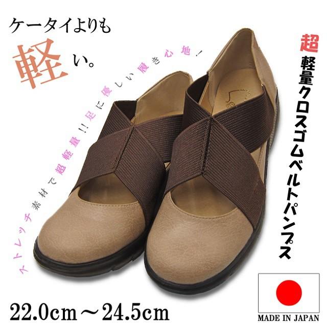 日本製 超軽量 クロスゴム ベルト パンプス 靴 レ...