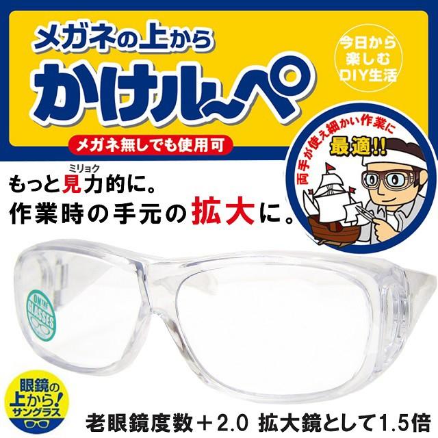 カケルーペ オーバーグラス 老眼鏡 拡大鏡 1.5倍 ...