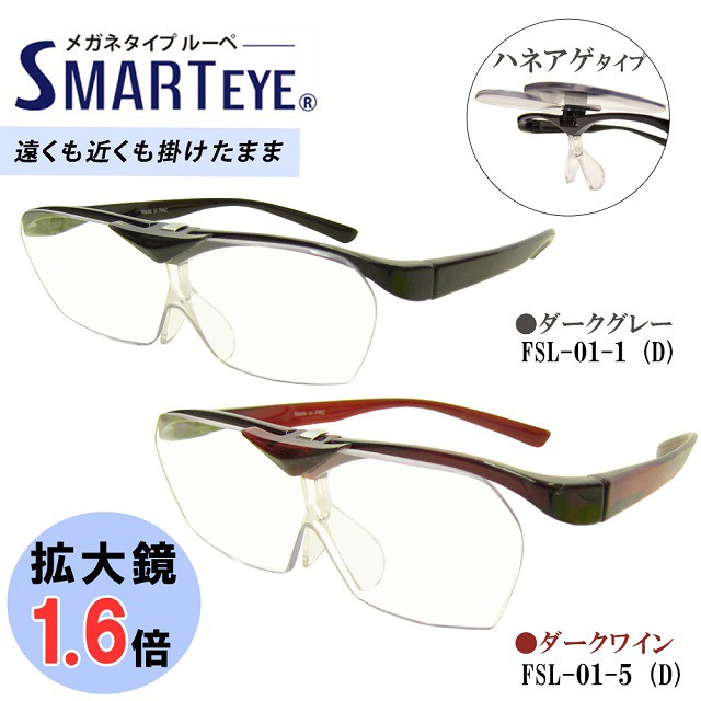 SMART EYE 拡大鏡 1.6倍 跳ね上げ メガネタイプ ...