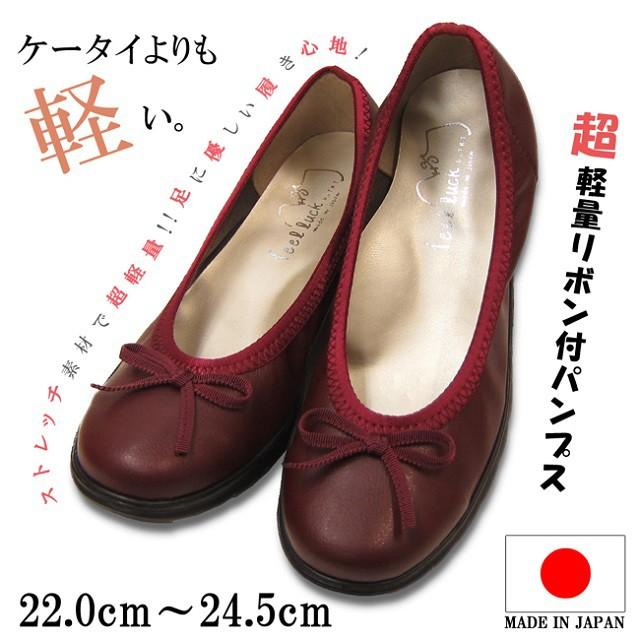 日本製 超軽量 リボン パンプス 靴 レディース 婦...
