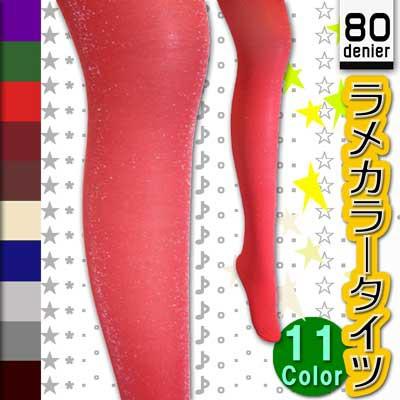 64-029 ラメ無地カラータイツ(11色) 【2足以...