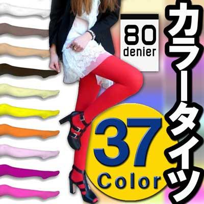 64-019 カラータイツ(80デニール)37色 【2...