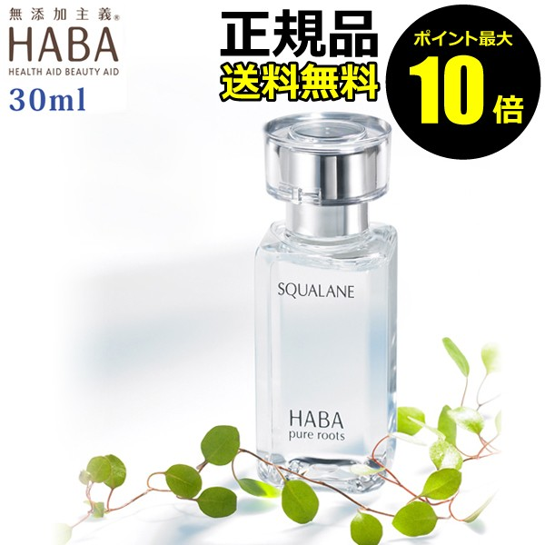 【P10倍】HABA スクワラン 30ml<HABA/ハー...