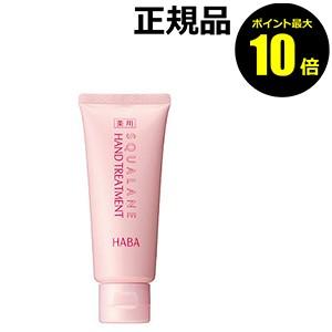 【P10倍】HABA 薬用ハンドトリートメント<HABA...