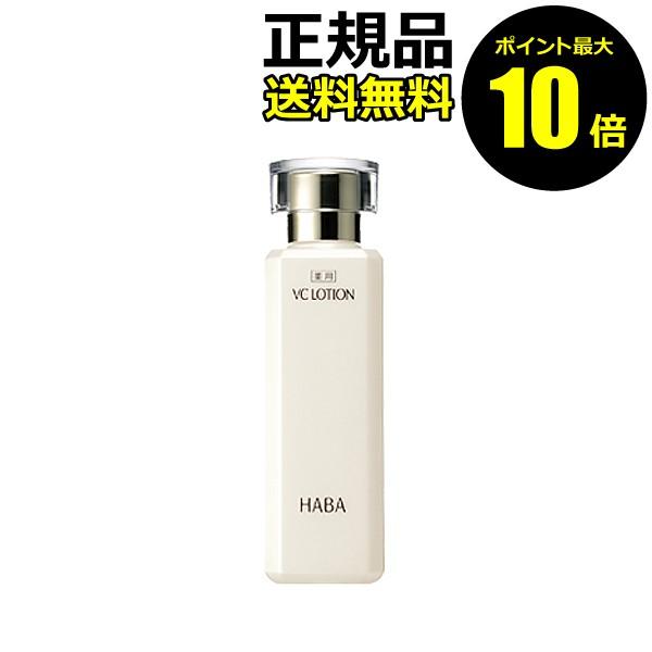 【P10倍】HABA 薬用VCローション<HABA/ハーバ...