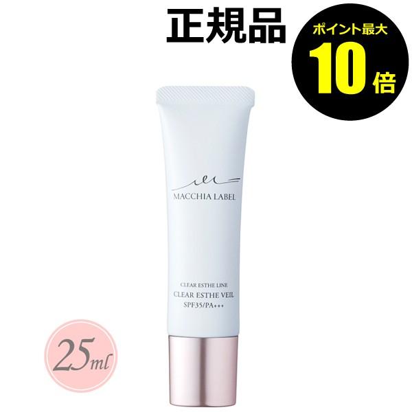 【P10倍】マキアレイベル 薬用クリアエステヴェ...
