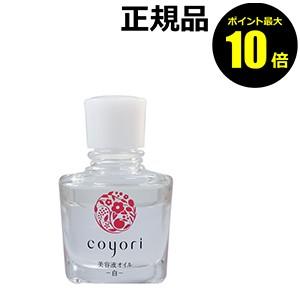 【P10倍】コヨリ 美容液オイル白20mL <coy...