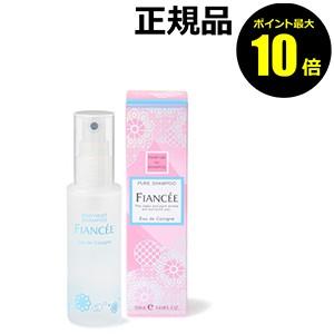 【P10倍】フィアンセ ボディミストピュアシャン...