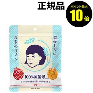 【P10倍】毛穴撫子 お米のマスク