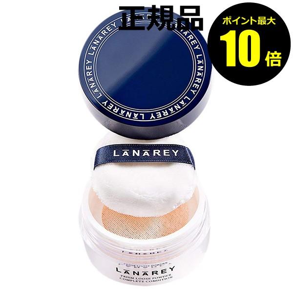 【P10倍】ラナレイ プリズムルースパウダー