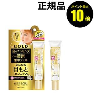 【P10倍】金のプラセンタ もっちり白肌濃シワト...