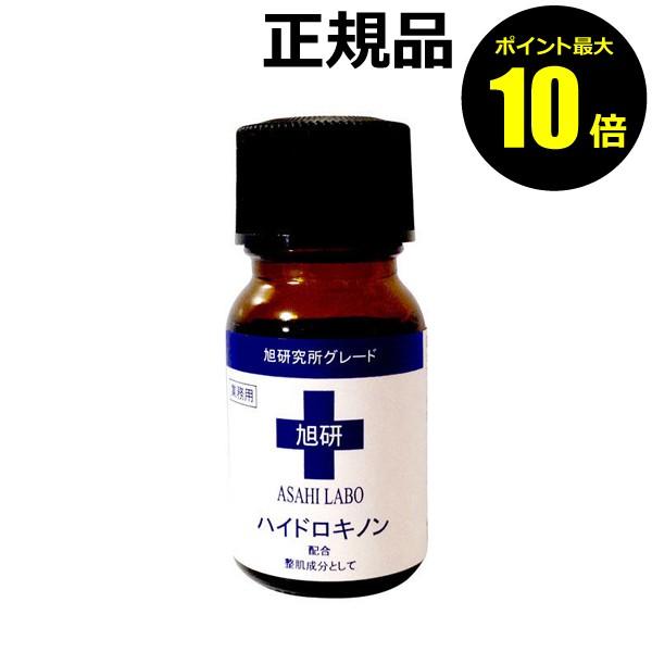 【P10倍】旭研究所 皮膚科用ハイドロキノン