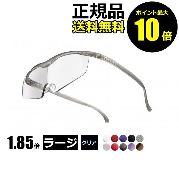 【P10倍】ハズキルーペ ラージ クリアレンズ 1...