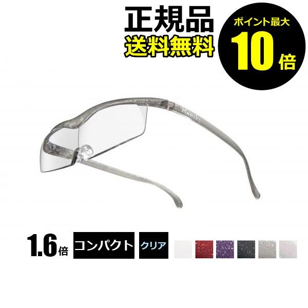 【P10倍】ハズキルーペ コンパクト クリアレン...