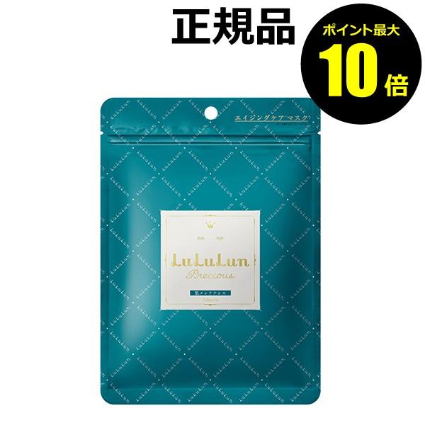 【P10倍】フェイスマスク ルルルンプレシャスG2...