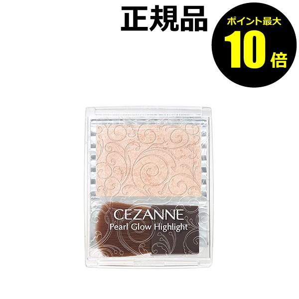 【P10倍】セザンヌ パールグロウハイライト<CEZ...
