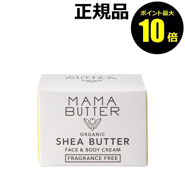 【P10倍】ママバター フェイス&ボディクリーム 無香料<MAMABUTTER/ママバター>【正規品】