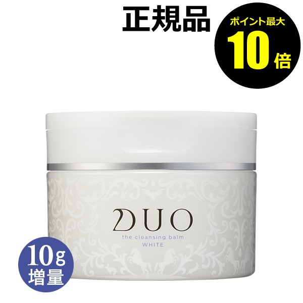 【P10倍】【限定】10g増量 デュオ ザ クレンジン...
