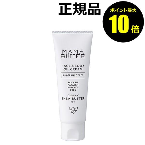 【P10倍】ママバター フェイス&ボディオイルクリーム 無香料 <MAMABUTTER/ママバター>【正規品】