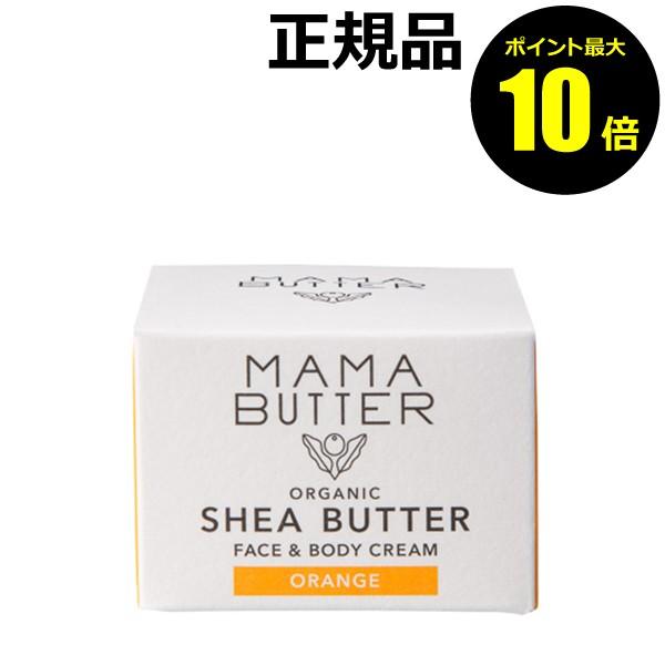 【P10倍】ママバター フェイス&ボディクリーム オレンジ <MAMABUTTER/ママバター>【正規品】