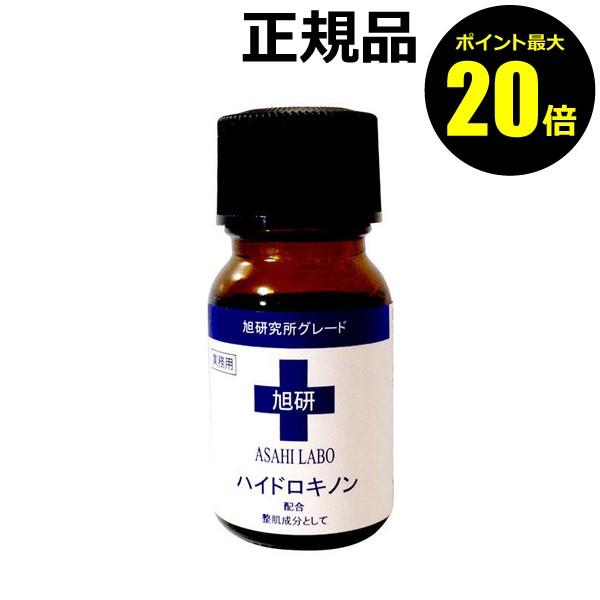 【P20倍】旭研究所 皮膚科用ハイドロキノン