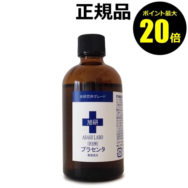 【P20倍】旭研究所 プラセンタ 【正規品】