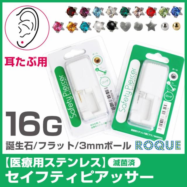 ピアッサー 【医療用ステンレス】 耳たぶ用 16G ...