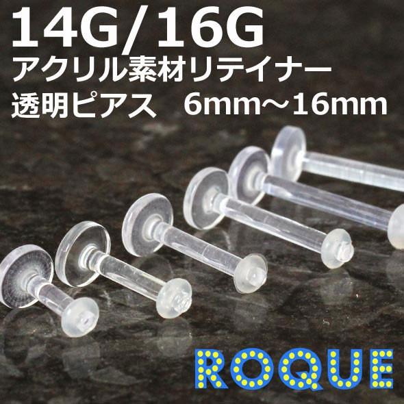樹脂ピアス 【透明ピアス】16G 14G トラガス 舌 ...