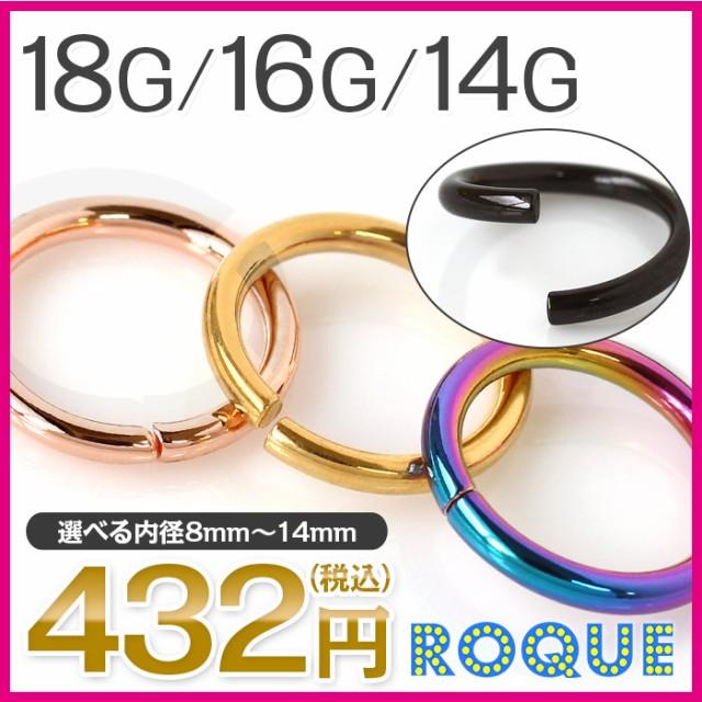 軟骨ピアス リング 18G 16G 14G シームレス【ボデ...