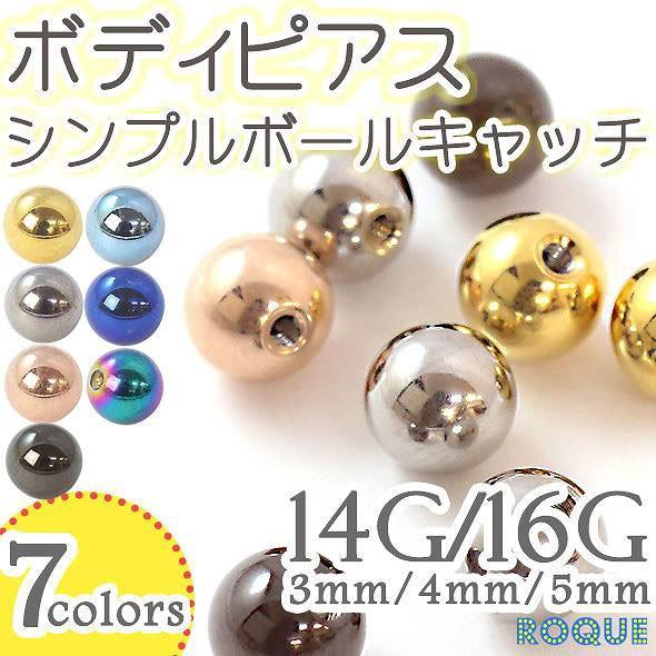 キャッチ ボディピアス 16G 14G シンプルボール ...